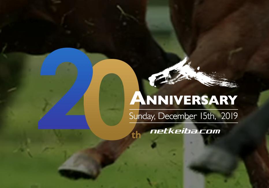 netkeiba20周年キャンペーン