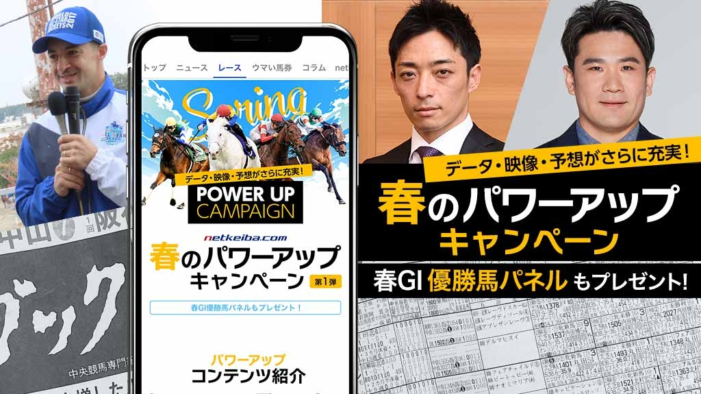 netkeiba.com春のパワーアップキャンペーン